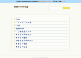 closetchild.jp