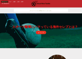 cloudninetackle.jp