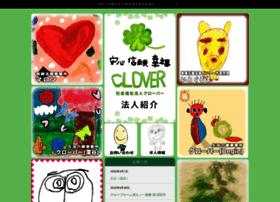 clover.or.jp
