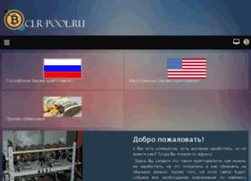 clr-pool.ru