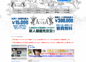 club-acqua.net