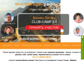 club-camp.com