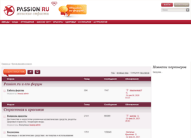club.passion.ru