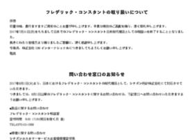 clubfc.jp