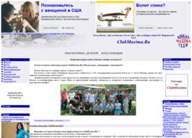 clubmaxima.ru