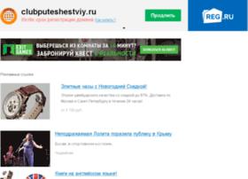 clubputeshestviy.ru