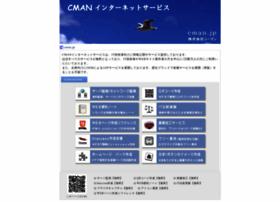 cman.jp