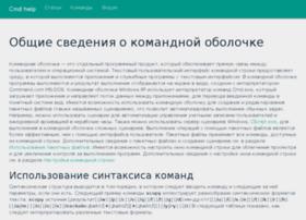 cmdhelp.ru