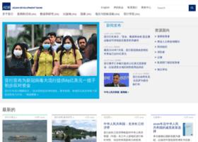 cn.adb.org