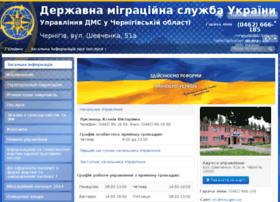 cn.dmsu.gov.ua