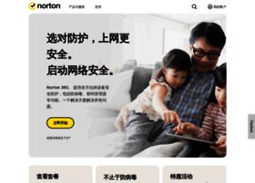 cn.norton.com