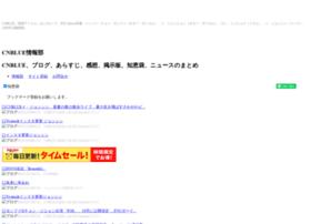 cnblue.johobu.com