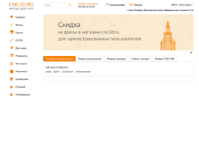 cnc-3d.ru