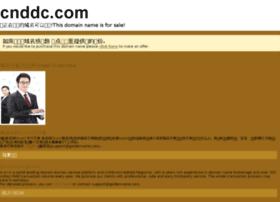 cnddc.com