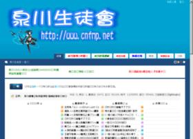 cnfmp.net