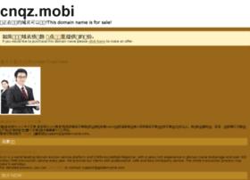 cnqz.mobi
