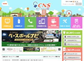 cns-tv.co.jp