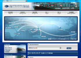 cnshipping.co.jp