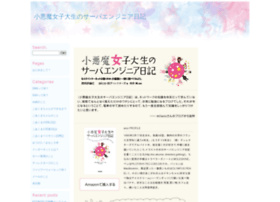 co-akuma.directorz.jp