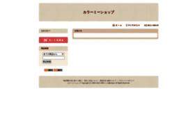 coccinelle.shop-pro.jp