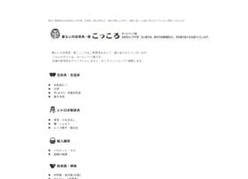 coccolo.pupu.jp