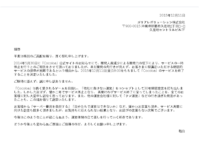 cocoloa.gameheart.jp