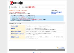 cocorou.jp