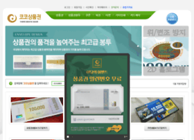cocotickets.co.kr
