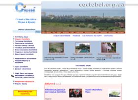 coctebel.org.ua