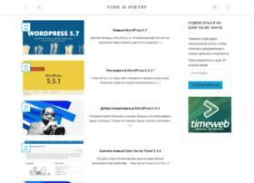 code-is-poetry.ru