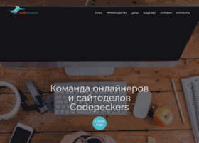codepeckers.ru