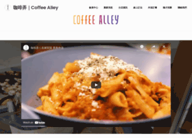 coffee-alley.com