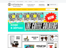 coffeelavka.ru