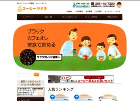 coffeesakura.jp