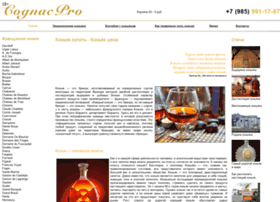 cognacpro.ru