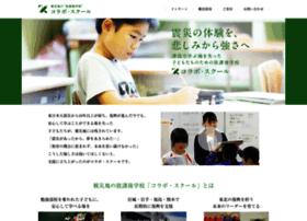 collabo-school.net