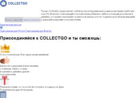 collect-go.com