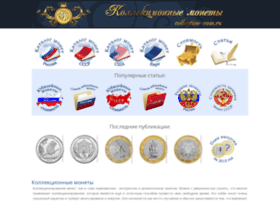 collection-coin.ru