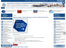 college.omeconom.ru