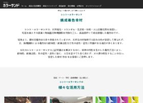 color-sand.com
