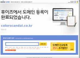 colorscandal.co.kr