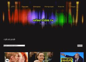 colourvideo.ru