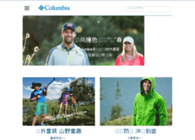 columbiasportswear.cn