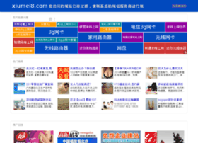 com.xiumei8.com