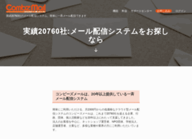 combzmail.jp