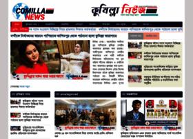 comillanews.com