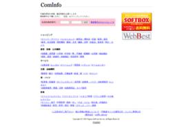 cominfo.nipponsoft.co.jp