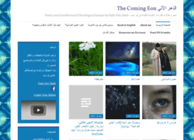 comingeon.wordpress.com