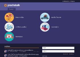 commons.prachatalk.com