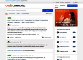 community.terrasoft.ru